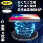 Qi ワイヤレス急速充電器 ワイヤレスチャージャー  置くだけ充電 iPhone 8/8 Plus Galaxy Note8/S8/S8+/ S7等他Qi対応機種 qi 充電器 DM便送料無料