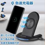 Qiワイヤレス充電器 ワイヤレスチャージャー 2つのコイル 急速充電器 折り畳み式 スマホ 充電 スタンドiphone 8 Galaxy S8、S8 PlusなどQi対応機種