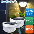 2個セット 6 LED ガーデンライト 屋外 ソーラー 光キレイ 半球形 ソーラーライト 玄関ライト 壁掛け 庭先 玄関周り LED 防犯ライト