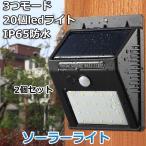 センサーライト 人感ソーラーライト 20LED 3つ知能モード 省エネ太陽発電 屋外防犯玄関ライト 外灯照明 2個セット