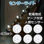 ledセンサーライト 室内 人感センサー 乾電池式 ledライト ナイトライト 明暗センサー 小型 テープ付き 足元灯 フットライト 電池付き6個セット