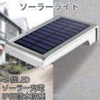 ソーラーライト センサーライト ウォールライト 49LED 防水防犯 人感センサー 太陽発電 壁掛け式 屋外照明 玄関 庭先用