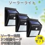 改良版 ソーラーライト センサーライト  20ledライト 3つの知能モード 両面テープ付き 省エネ 防犯 屋外照明 3個セット