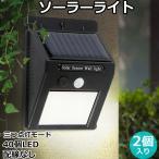 45LED ソーラーライト 人感センサーライト 屋外照明 防犯 IP65防水 夜間自動点灯 取付簡単 太陽光発電 屋外玄関廊下軒先駐車場 2個入り