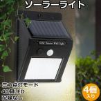 42LED ソーラーライト 人感センサーライト 屋外照明 防犯 IP65防水 夜間自動点灯 取付簡単 太陽光発電 屋外/玄関/廊下/軒先/駐車場 4個入り