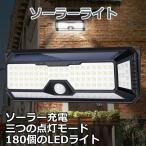 センサーライト 180LED ソーラーライト 四面発光 屋外 広角 4400mAh 人感センサー 高輝度 防犯灯 IP65 3つモード 電気代不要 玄関先