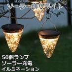 LEDイルミネーションライト ソーラーライト屋外 防水 照明 おしゃれ電球色屋外防水 ソーラー充電式 イルミネーション 光センサー内蔵 自動点灯