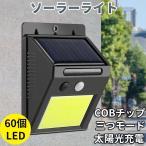 60 個LED ソーラーライト  マイクロ波人感センサー搭載 3種照明モード 防水防犯 屋外/玄関/芝生/車道/ガーデン/庭などに照明用 1個/2個/4個セット