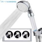 シャワーヘッド 3段階モード調節可能 節水 増圧 国際汎用基準G1/2 シャワー