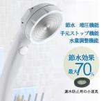 シャワーヘッド  3段階モード調節 節水 低水圧増圧 軽量 極細水流 ストップボタン付き 漏水防止用の小道具付き 国際汎用基準G1/2 工具不要  バス用品
