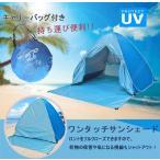 ワンタッチテント サンシェード ビーチテント 2-3人用 フルクローズ カーテン付き 軽量 日除けテント UVカット アウトドア キャンプテント