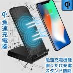 Qi充電器 iphoneX/8 チーワイヤレス充電