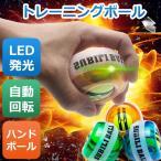 力 トレーニングボール 自動回転モデル LEDリストボール 筋 手首 トレーニング  ハンドボール ダンベル ジャイロボール  エクササイズ ローラボール