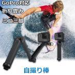 GoPro対応 3Way 自撮り棒 カメラスタンド ウェアラブルカメラ ゴープロ対応アクセサリー