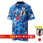 [名前入れ可][ジュニア]サッカー日本代表 2020 ホーム レプリカユニフォーム 半袖 ( 送料無料 サッカー フットサル  名前入り 名入り 子供 子供用 )