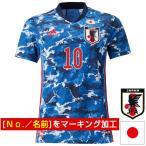 [名前入れ可]サッカー日本代表 2020 ホーム レプリカユニフォーム 半袖 ( サッカー アディダス adidas 日本代表ユニフォーム 名入れ 名前 )