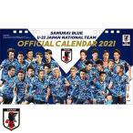 2021年 サッカー日本代表 卓上カレンダー JFA21003 ( 2021年カレンダー サッカーカレンダー 日本代表カレンダー )