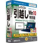 ファイナルパソコン引越し Win10特別版 LANクロスケーブル付 FP7-1