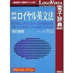 徹底例解 ロイヤル英文法 改訂新版 LVDBS01010HR0
