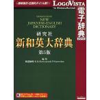 研究社 新和英大辞典 第5版 LVDKQ06010HR0