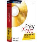 ソースネクスト Enjoy DVD 0000172660 0000172660