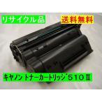 (リサイクル品) (送料無料) (代引不可) CANON キヤノン トナーカートリッジ510IICRG-510II