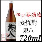 兼八 720ml 麦焼酎 四ッ谷酒造