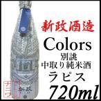 新政酒造 ラピス 瑠璃 中取り 純米酒 720ml