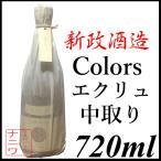 新政酒造 エクリュ 中取り 純米酒 720ml