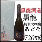 黒龍 福井県限定販売品 あどそ 大吟醸純米酒 720ml 化粧箱入り