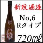 新政酒造 No,6 Rタイプ 特別純米無濾過生原酒 740ml
