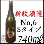 新政酒造 No,6 Sタイプ 純米吟醸無濾過生原酒