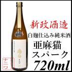 新政酒造 亜麻猫スパーク あまねこ 白麹仕込み 純米酒 720ml 発泡酒