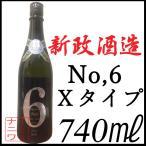 新政酒造 No,6 Xタイプ