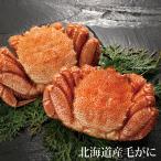 北海道産 毛がに姿2尾(約500g×2) 送料無料 海鮮 ギフト お取り寄せ ご当地 グルメ 贈り物 内祝い ボイル 冷凍 お歳暮 おせち