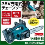 送料無料 マキタ 36V充電式チェーンソー 250mm MUC250DWB ホームセンター