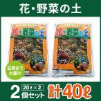 送料無料 このまま使える!花・野菜の土 20L×2袋セット 用土 肥料 培養土 ガーデニング 家庭菜園 農業