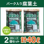 送料無料 バーク入り腐葉土 20L×2袋セット 用土 肥料 培養土 ガーデニング 家庭菜園 農業