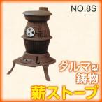 SHOEI ダルマ型鋳物薪ストーブNO.8S ホームセンター