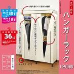 ドウシシャ(DOSHISHA) ハンガーラック 不織布カバー付き ワードローブ キナリ 幅120×奥行50×高さ183cm CHR-1250 CHR-1250 パイプハンガー