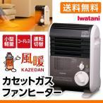 イワタニ カセットガスファンヒーター Iwatani 風暖(KAZEDAN) CB-GFH-1 / 暖房器具 / (屋内専用:カセットボンベ別売) / あすつく