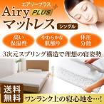 限定特別価格!売り切れ御免! アイリスオーヤマ エアリープラスマットレス ARPM-S シングル 送料無料