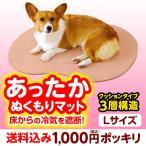 送料込み!500円ポッキリ! / アイリスオーヤマ あったかぬくもりマット L ペールピンク AMNB-750
