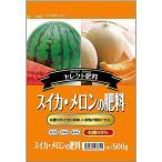 サンガーデン スイカ メロンの肥料 7-9-6 500g