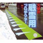 融雪ホース(片面穴)10M
