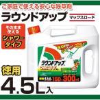 ラウンドアップ マックスAL 4.5L 除草剤