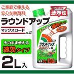 ラウンドアップAL 2 2L 除草剤