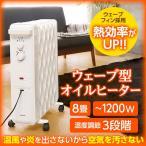 アイリスオーヤマ オイルヒーター ウェーブ メカ式 IWH-1210K-W