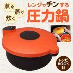 マイヤー レンジ圧力鍋 MRA-2300 ブラウン オレンジ アイリスオーヤマ
