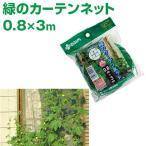緑のカーテンネット 80×3m